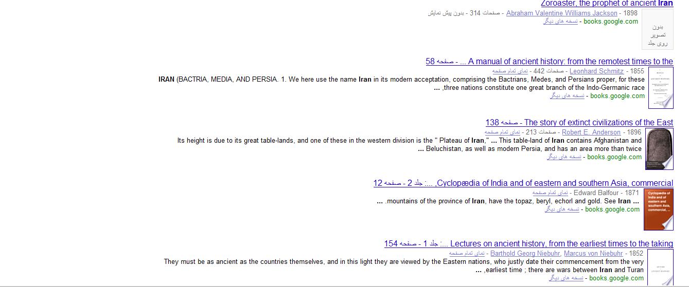 کتب مربوط به ایران در ngram